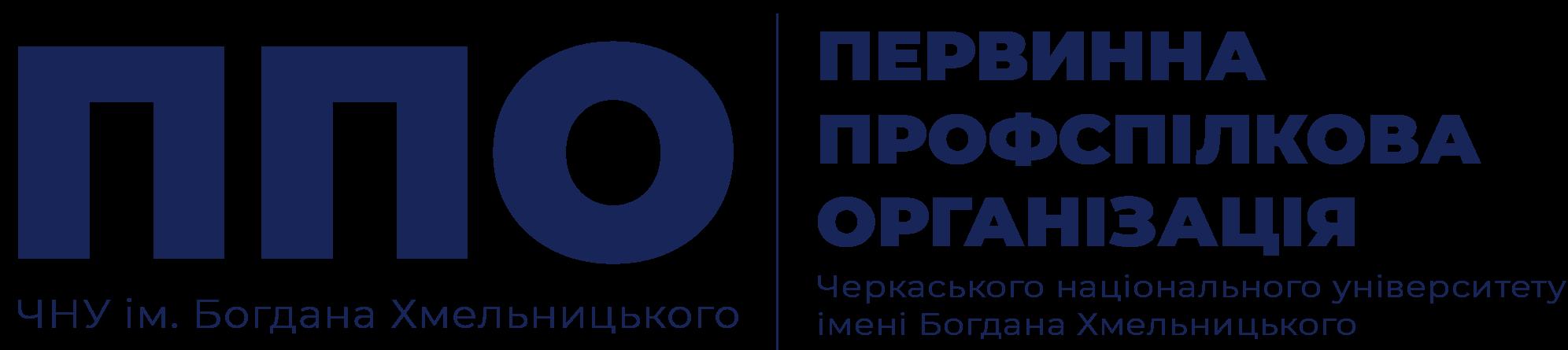 Первинна профспілкова організація ЧНУ ім. Б. Хмельницького