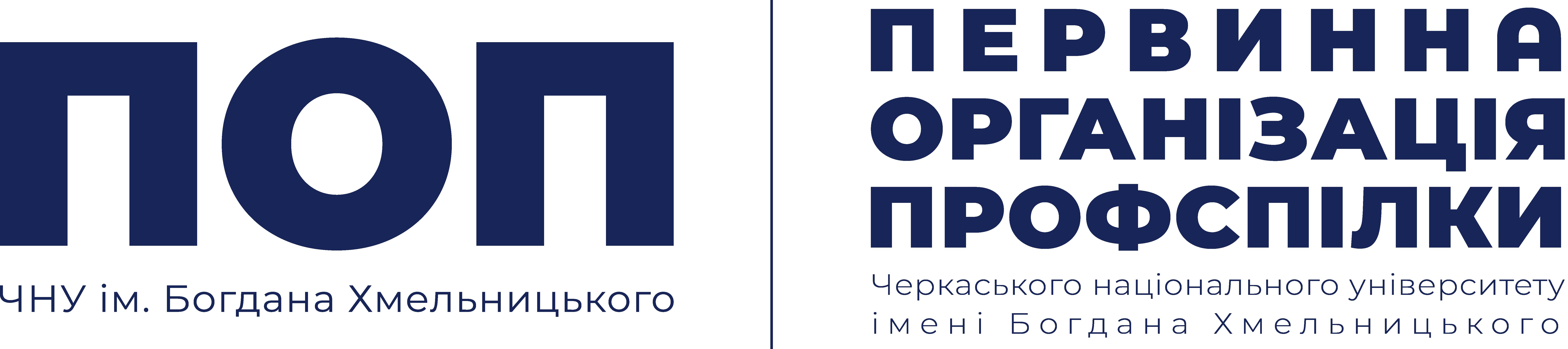 Первинна організація профспілки ЧНУ ім. Б. Хмельницького